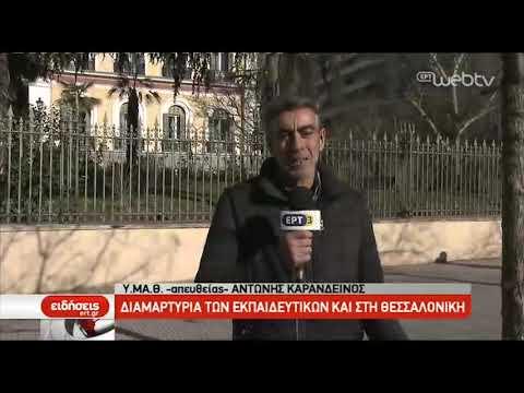 Διαμαρτυρία των εκπαιδευτικών και στη Θεσσαλονίκη | 17/01/2019 | ΕΡΤ