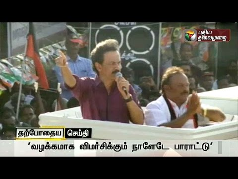 Live-Stalins-speech-at-election-campaign-in-Tittakudi