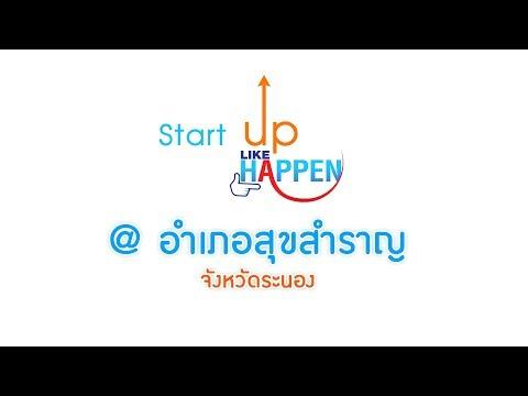 Start up like happen ep 14 @ อำเภอสุขสำราญ จังหวัดระนอง