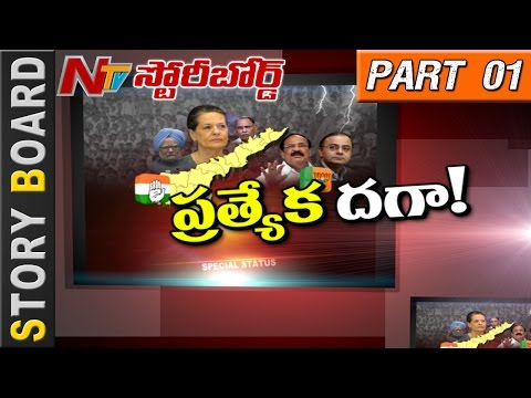Congress & BJP cheat AP Once Again over #SpecialStatus | Story Board