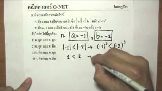เฉลยข้อสอบO-NETปี54จำนวนจริงข้อ5