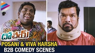 Video Posani Krishna Murali and Viva Harsha Best Comedy Scenes | Dohchay Telugu Movie | Naga Chaitanya MP3, 3GP, MP4, WEBM, AVI, FLV Agustus 2018