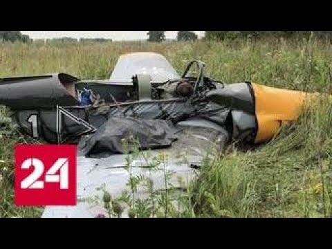 Момент падения легкомоторного самолета в Подмосковье попал на видео - Россия 24 (видео)