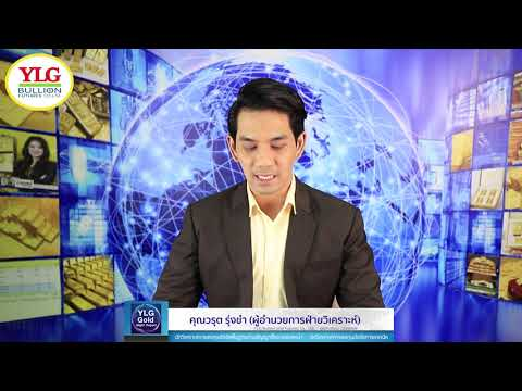 YLG Gold Night Report ประจำวันที่ 05-09-2562