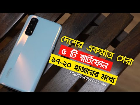 Top 5 Best Smartphone Under ৳20000 in September | 17k to 20k range best mobile in 2020