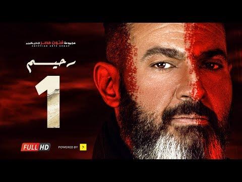 مسلسل رحيم - الحلقة 1 ( الأولى ) - بطولة ياسر جلال - Rahim Series Episode 01
