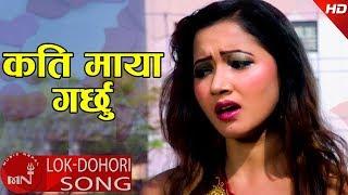 Kati Maya Garchhu - Shankar Sharma & Anuja Pudasaini Ft. Aasha Khadka