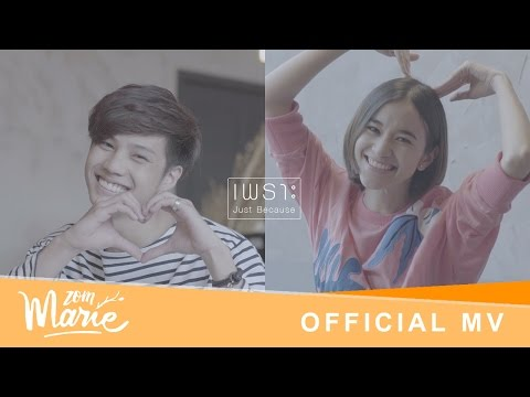 ���� (Just Because) [MV] - ��� ����