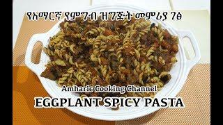 የአማርኛ የምግብ ዝግጅት መምሪያ ገፅ -Eggplant Tomato Pasta Recipe - Amharic