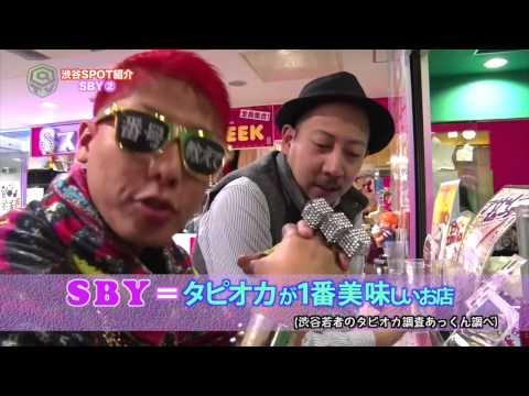 #2 渋谷SBY後編!渋谷のあっくん一回目にしてMC降板の危機!?