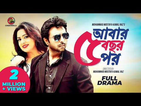 Bangla New Drama | Ft. Ziaul Faruq Apurba | Apurbo New Natok | Romantic Bangla Drama | Full HD Natok