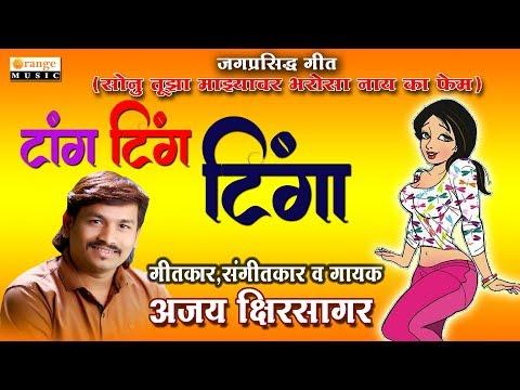 Video टांग टिंग टिंगा - Tang Ting Tinga - Marathi Lokgeet - Sonu Tuza Mazyavar Bharosa Fame Ajay Shirsagar download in MP3, 3GP, MP4, WEBM, AVI, FLV January 2017
