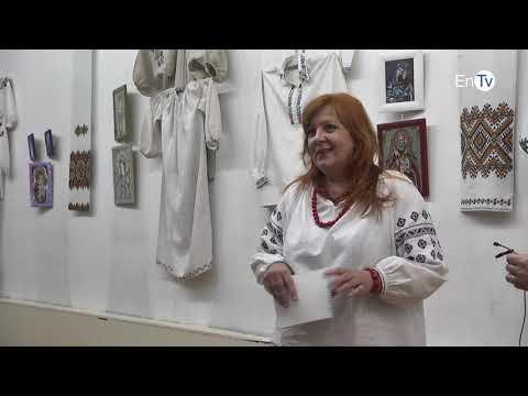 "В Энергодаре открылась выставка вышивки ""Скарби і сучасність"""