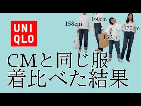 綾瀬はるかさんと同じ服着てみた #UNIQLO #ユニクロ видео