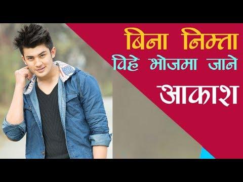 (नुहाउन ठिक्क पर्दा भुईँचालो गएपछि आकाशलाई आपत || YES ! मै छ MAZZA with Aakash Shrestha || - Duration: 20 minutes.)