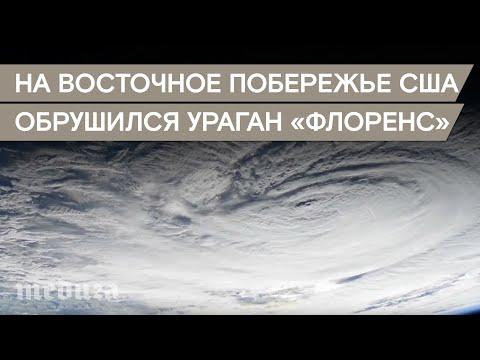 Последствия урагана «Флоренс» в США - DomaVideo.Ru