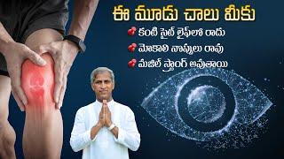 Avoid Eyes Sight   Avoid Knee Pain   Build Strong Muscles   Dr Manthena Satyanarayana Raju Videos