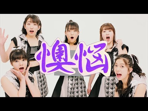 Oh No 懊悩