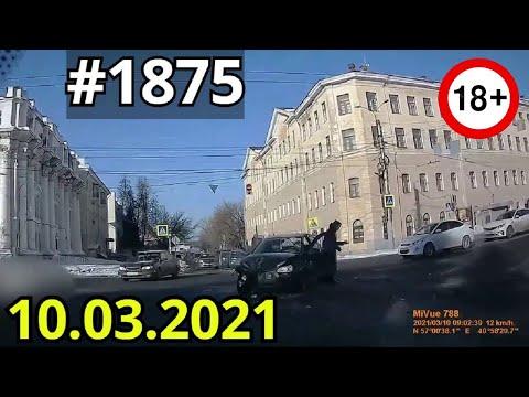 Новая подборка ДТП и аварий от канала Дорожные войны за 10.03.2021