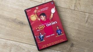 חומוס קארי הסרט המלא