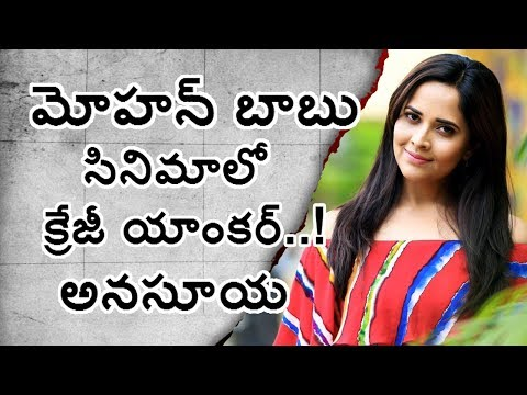 What? Anchor Anasuya Bharadwaj in Mohan Babu Movie? | Latest Celebrity News | Tollywood Gossips