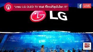 มาชม LG OLED TV Wall ที่ใหญ่ที่สุดในโลก ณ ขณะนี้กัน !! ติดตามข่าวสาร รีวิว ทีวีได้...