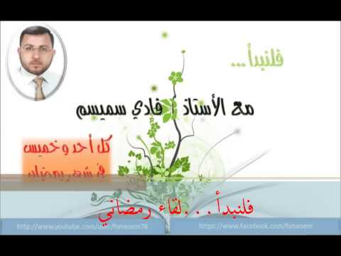 سميسم - لقاء رمضاني بعنوان فلنبدأ..#رمضان مبارك.