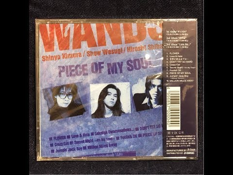 "Wands - ""Piece Of My Soul"" (FULL ALBUM-1995)"