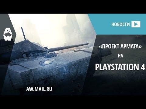 AW: Проект Армата. Скоро на PlayStation 4