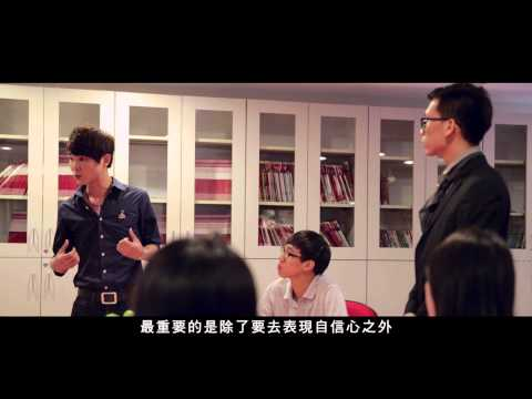 YS青年職涯發展工作站微電影~YS尚青ㄟ所在(第二話)