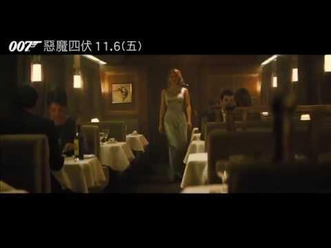 【007惡魔四伏】預告