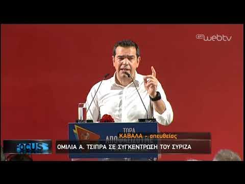 Ομιλία Αλ. Τσίπρα στην Καβάλα (απόσπασμα) | 27/06/2019 | ΕΡΤ