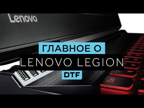 Главное о Lenovo Legion Y520