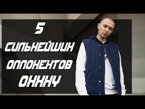 5 СИЛЬНЕЙШИХ СОПЕРНИКОВ ОКСИМИРОНА (ТОПЧИК) (видео)