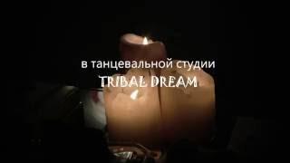 Трайбл-посиделки в московской студии Tribal Dream!