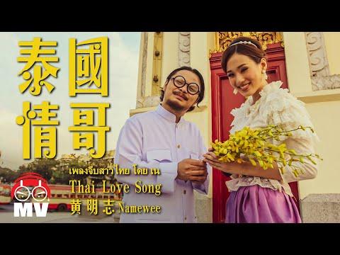 馬來西亞神人歌手(能歌能演)-泰國情哥-黃明志 Thai Love Song by Namewee