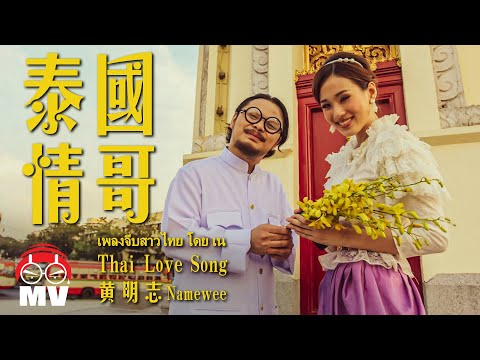 超強泰國情歌中文詮釋,旋律根本中毒!