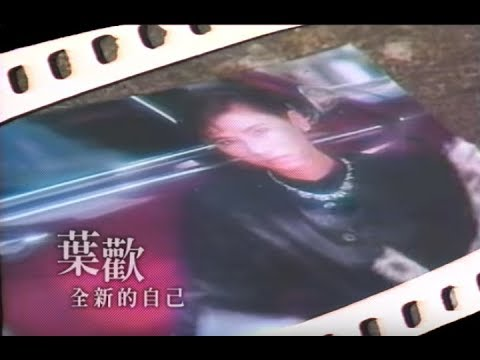 葉歡 Augustine Yeh - 全新的自己 Brand New Me (official官方完整版MV)
