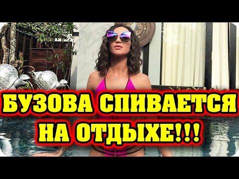 ДОМ 2 НОВОСТИ раньше эфира (28.01.2018) 28 января 2018. - DomaVideo.Ru