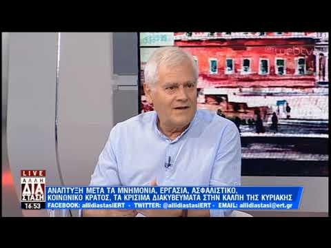 Το πολιτικό τραπέζι της «Άλλης Διάστασης» | 05/07/2019 | ΕΡΤ