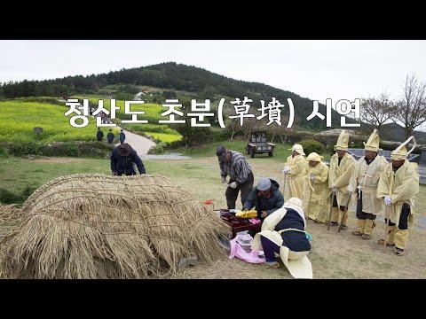 완도 청산도 전통장례 문화 - 초분(草墳) 시연 동영상의 캡쳐 화면