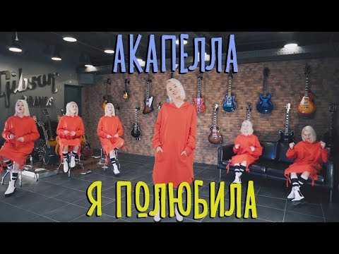 Клава Кока - Я полюбила (КокаПелла премьера песни) - DomaVideo.Ru
