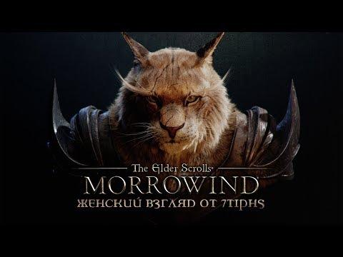 Игры, женский взгляд. Смотреть онлайн: TES: Morrowind — #115 — Источник чумы