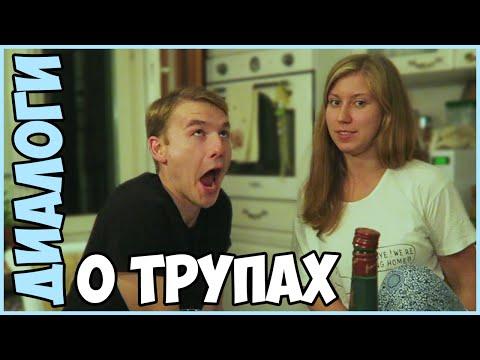 ДИАЛОГИ О ТРУПАХ - DomaVideo.Ru