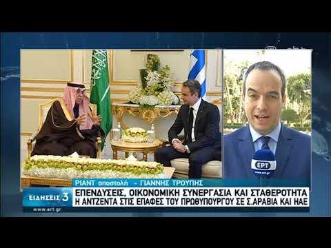Επαφές Κ. Μητσοτάκης στην Σ. Αραβία – Οι επενδύσεις στην ατζέντα | 03/02/2020 | ΕΡΤ
