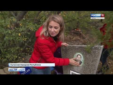 Депутат Государственной Думы России Наталья Поклонская приехала в Донбасс. Приехала не одна, а вместе с медиками