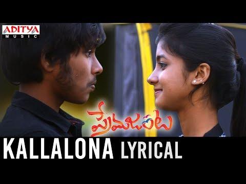 Kallalona Lyrical | Prema Janta Songs