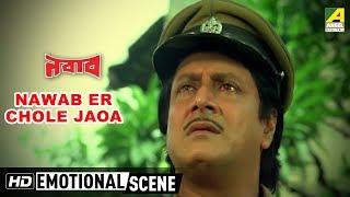 Download Video Nawab Er Chole Jaoa | Emotional Scene | Nawab | Ranjit Mallick MP3 3GP MP4