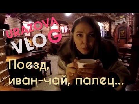 VLOG с гастролей в Москву и Нижний Новгород ! Поезд, иван-чай, палец