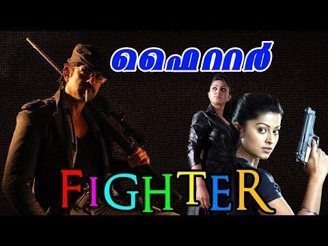 Video FIGHTER 💦 Malayalam Hit Movie 💦 Romantic 💦Comedy  Film 💦Sneha 💦 Jagapathi Babu💦Speed Klaps Malayalam download in MP3, 3GP, MP4, WEBM, AVI, FLV January 2017